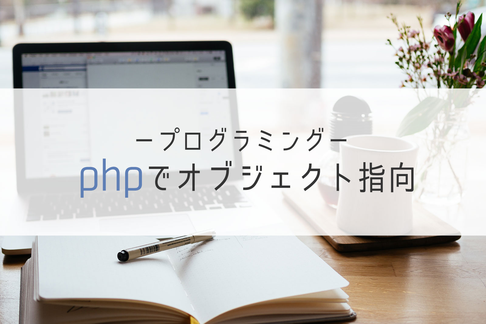 【プログラミング】オブジェクト指向についてまとめ〜クラス・コンストラクト・メソッド・アクセス権・継承・オーバーライド〜