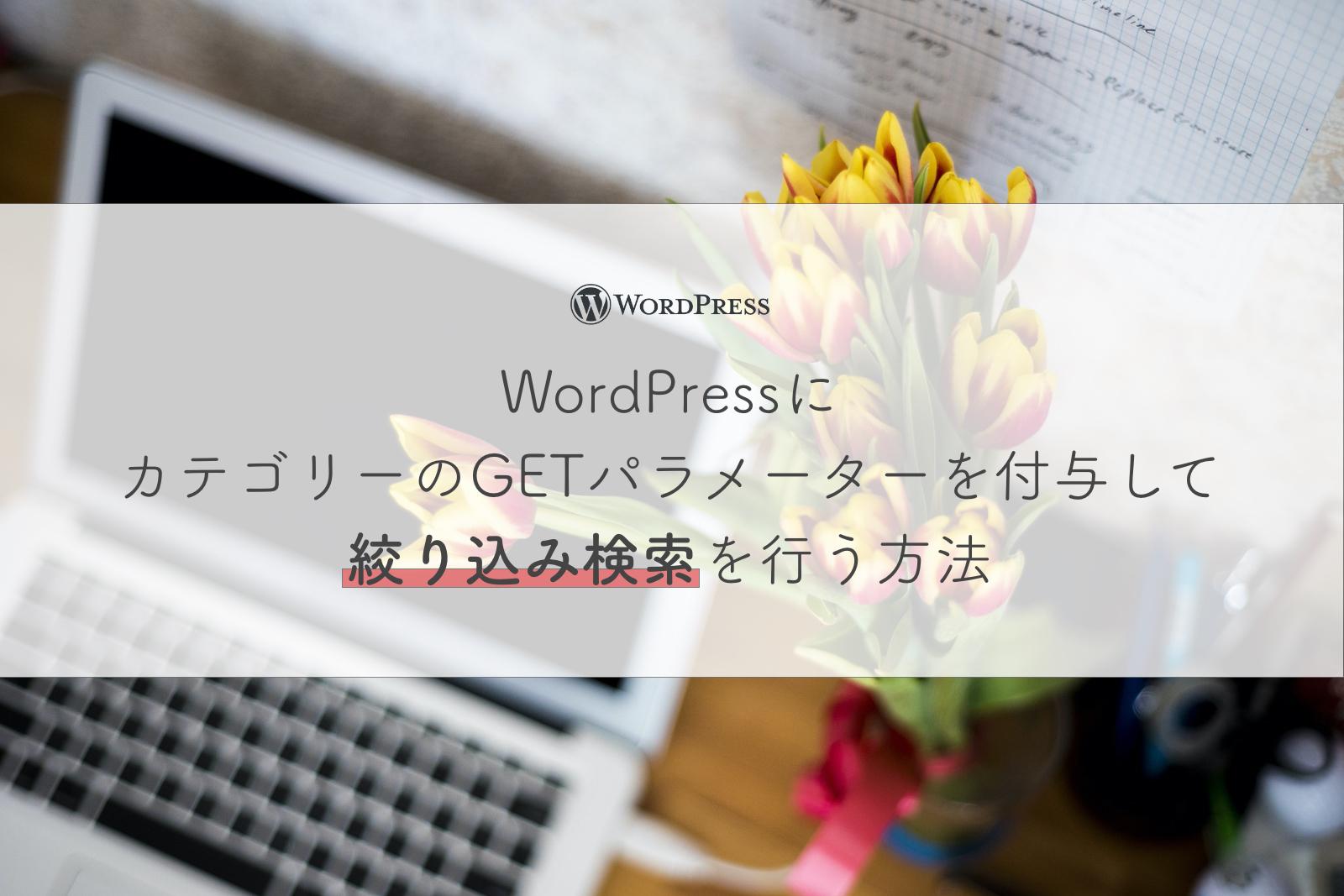 WordPressにカテゴリーのスラッグ名をGETパラメーターで付与して絞り込み検索を行う方法
